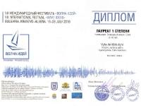 VOLNA IDEY 2016 (Bulgarija)