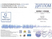 VOLNA IDEY 2016 (Bulgarija). 2016 07 15–22